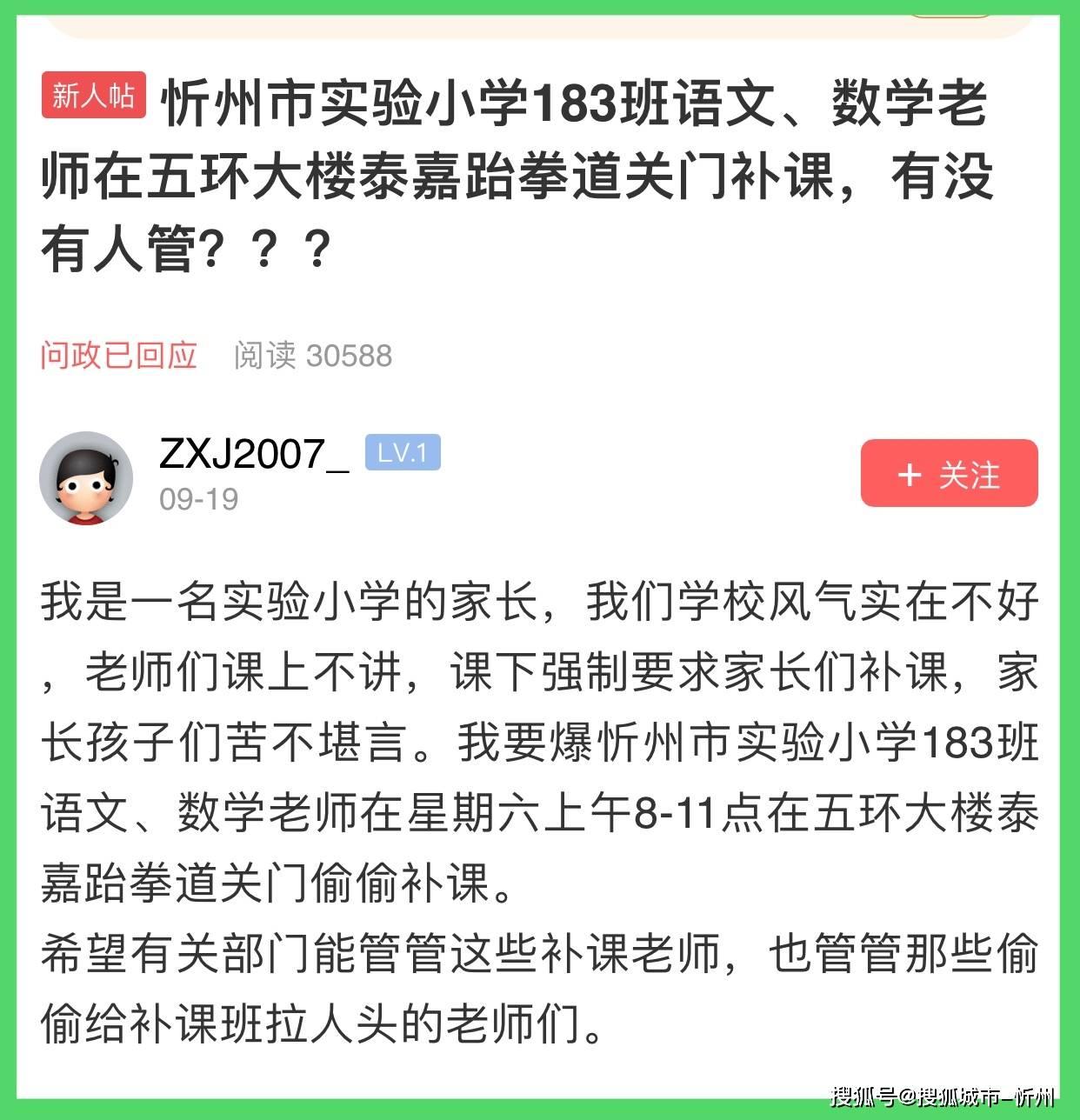 山西忻州:家长反映忻州市实验小学老师补课,教育局答复了……
