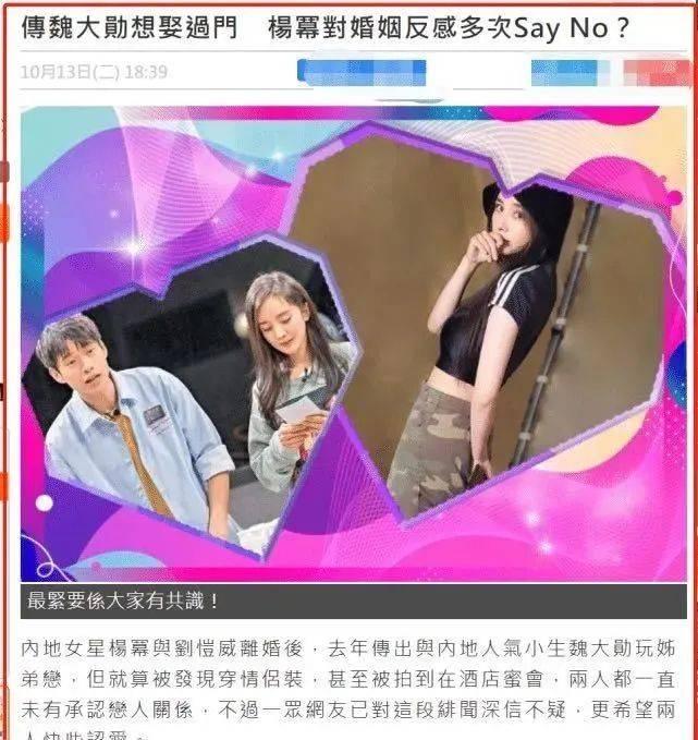 杨幂魏大勋晒同款视频,同做嘟嘴表情太甜,疑回应求婚被拒传闻