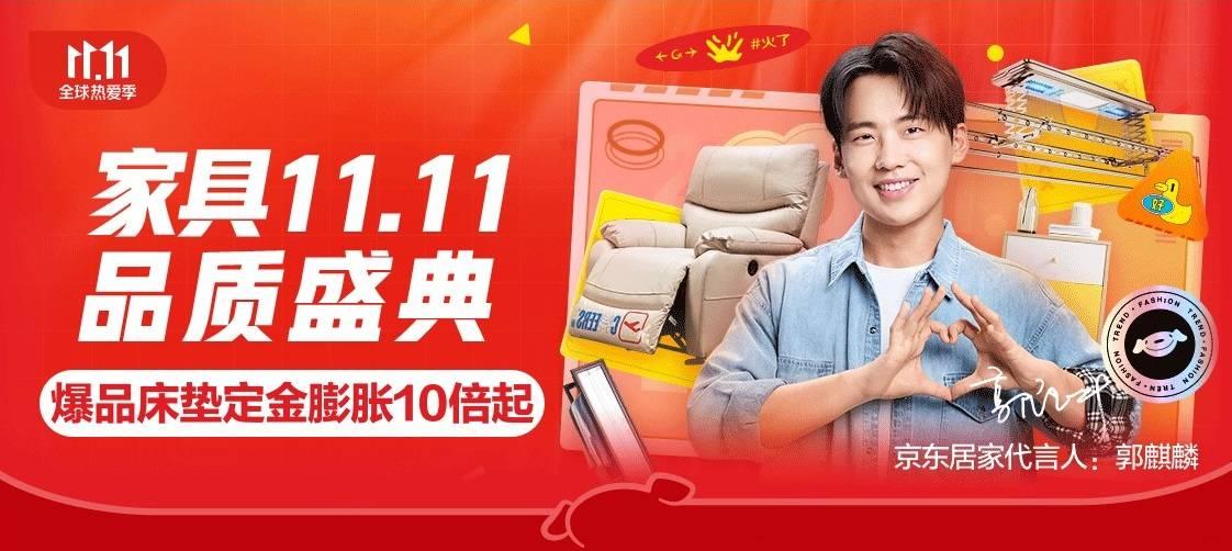 大牌床垫3折起、千万补贴 京东11.11万件家具爆品等你来带走