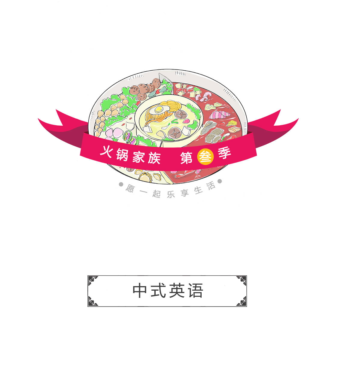 【火锅家族】:三个小孩在聊天,用的是中式英语