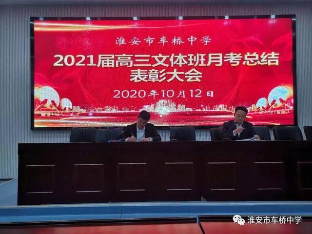 淮安市车桥中学2021届高三文体班第一次月考总结表彰大会