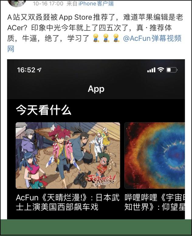 "A站自带""推荐体质""5次登上App Store推荐位"
