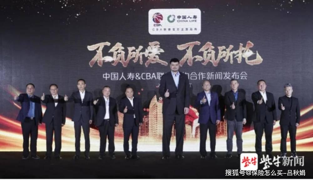 创新发挥金融保险功效作用 中国人寿续约CBA联赛三个赛季:爱游戏体育平台