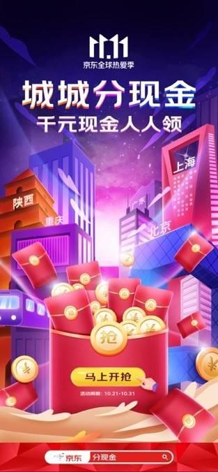 京東雙11互動玩法新升級,最高1111元紅包、10億現金獎池等你來拿!