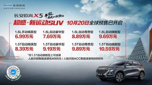 长安欧尚X5正式开启全球预售,预售价格699-1059万元