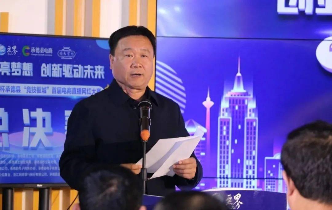 """""""顺天工坊""""杯承德县""""竞技场之城""""首届电商"""