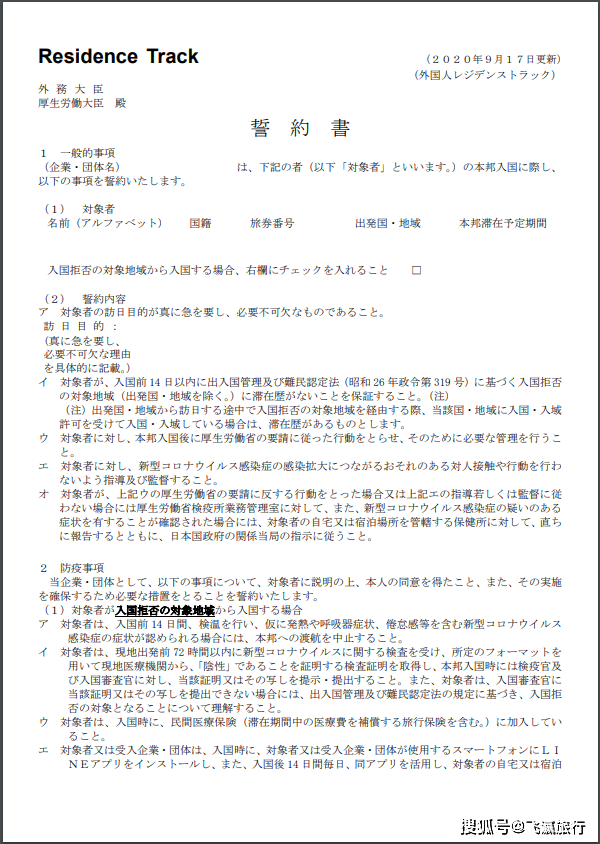 赴日签证消息 | 日本开始恢复国际人员往来的阶段性措施