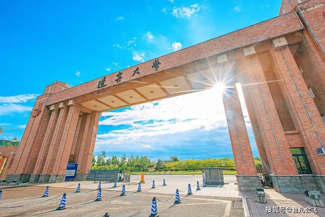 以省命名,没什么存在感,被误认为普通高校,辽宁大学2020年录取分数线发布