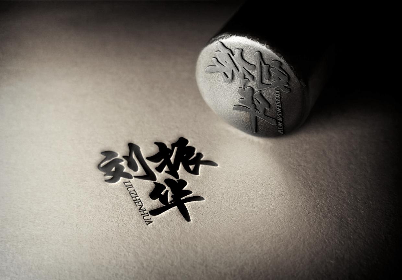 刘振华随笔:关于做生意[小说](2849)