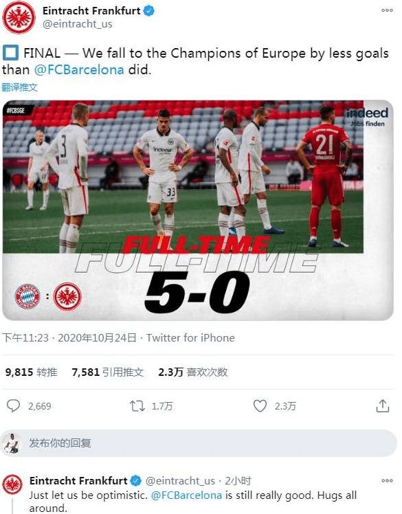 法兰克福自嘲面对拜仁失5球不丢人 比巴萨输得少