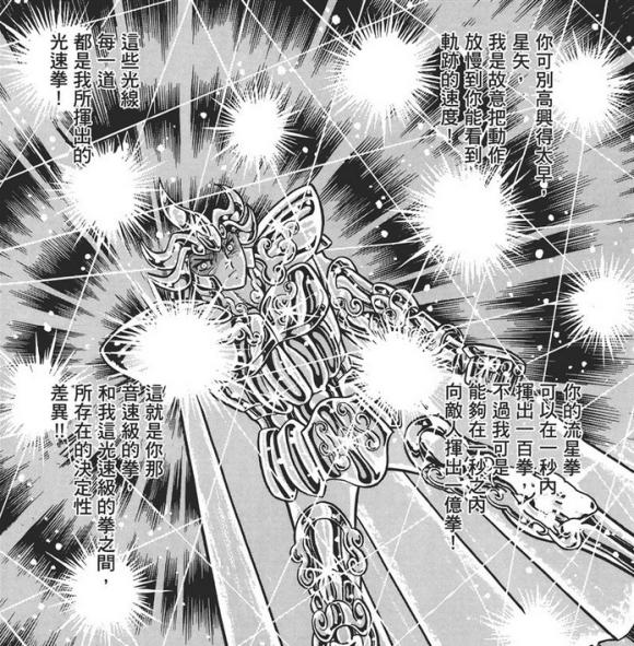 圣斗士:刚才星矢打小艾的是什么?是一脚。