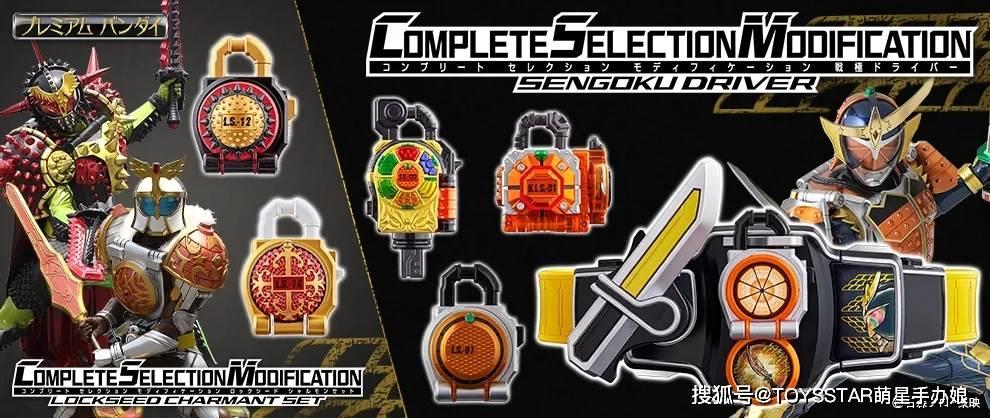《假面骑士铠武》CSM,战极驱动器及新品套装展示_定锁