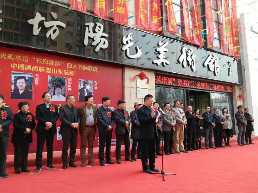 王红军与艺术等画家四人书画展在山东济南举行