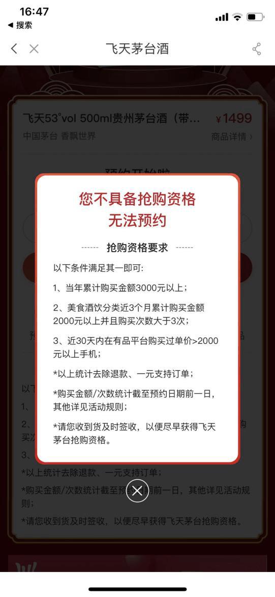 """小米有品欺骗消费者抢购茅台 我已经""""上岸"""""""