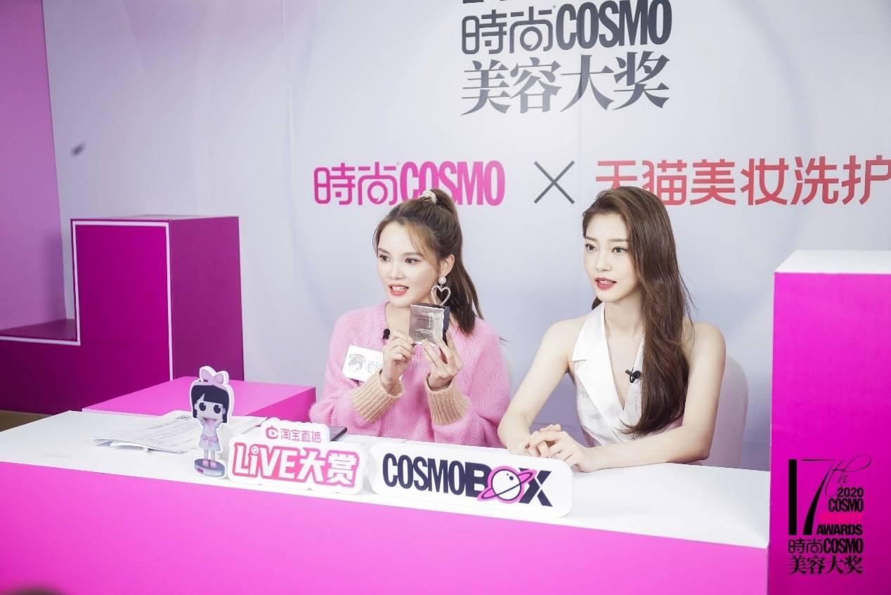 2020时尚COSMO美容大奖风向直播发布会落地上海TX 美妆新浪潮狂热来袭