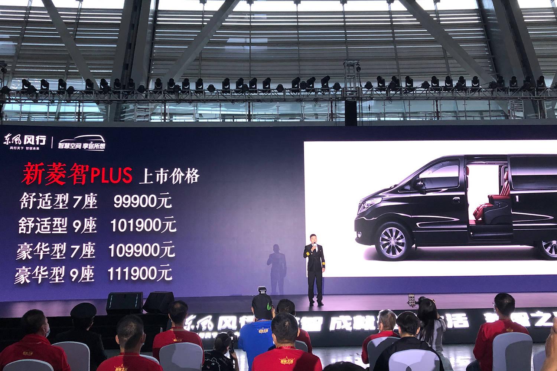 15.99万元 东风风行商务家族多款新车上市