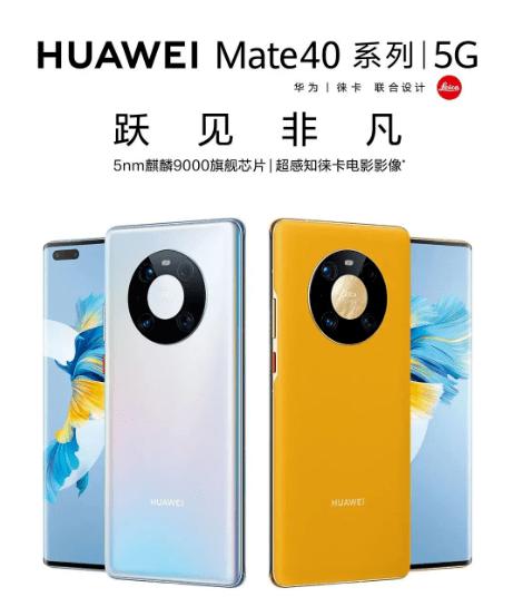 华为新品丨Mate40系列火热发售中!独家探店,揭