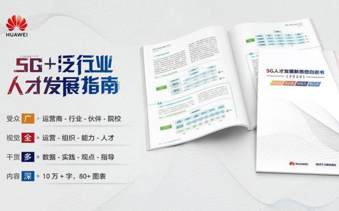 原创            5G人才缺口800万!中国信通院与华为发布白皮书