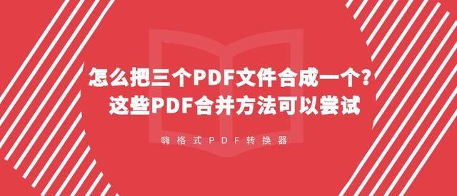 怎么把三个PDF文件合成一个?这些PDF合并方法值得一试