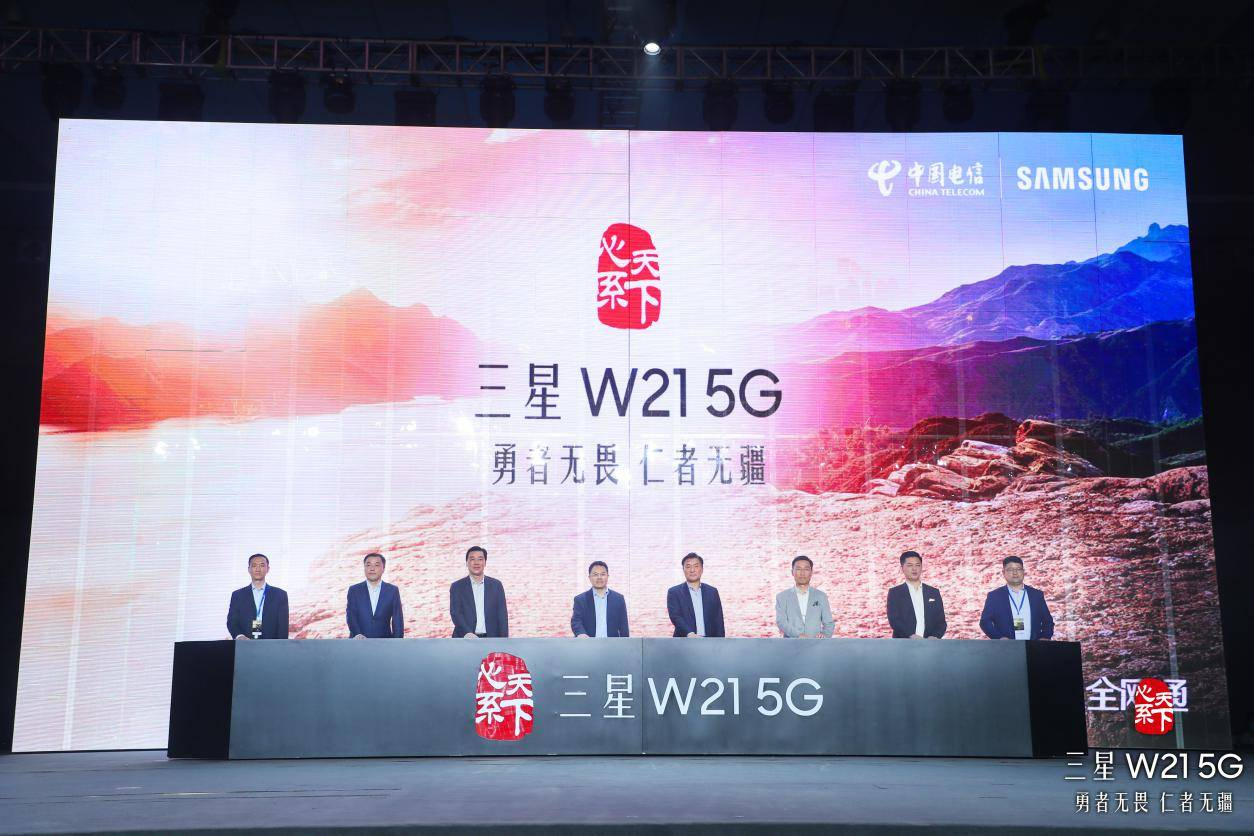 屹群山之巅 瞰折叠盛世 心系天下三星W21 5G全新发布