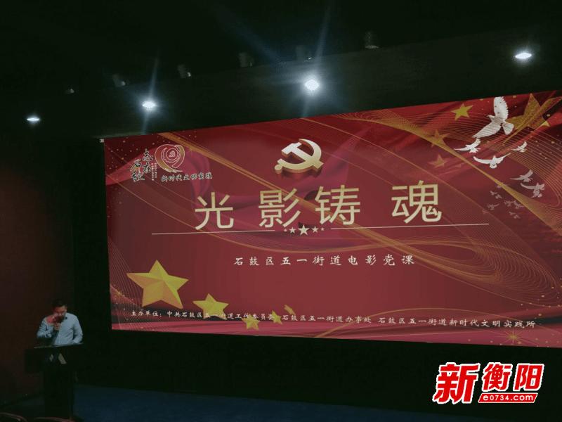 """五一街道组织开展""""光影铸魂""""电影党课活动 重温党的历史"""