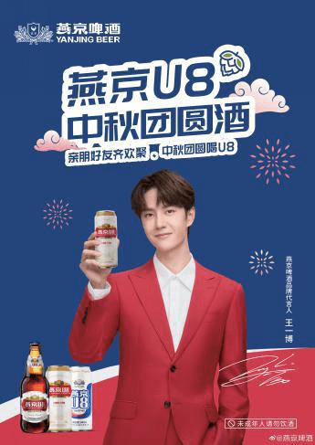 燕京啤酒线上线下双轮驱动 2020