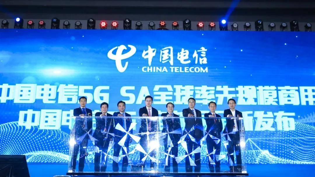"""原创            全球最大5G SA网络正式商用!中国电信秀出""""全球三大领先能力"""""""