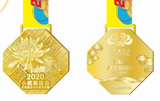 2020年小榄菊花会全民健身10公里欢乐跑 报名正式启动