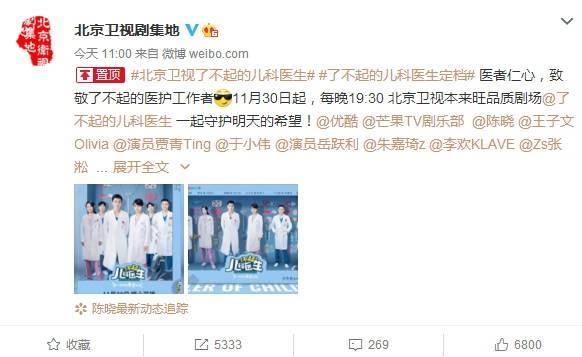 《了不起的儿科医生》官宣定档,北京台播,陈晓王子文锁定爆款