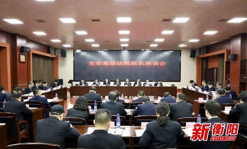 衡阳召开基层法院院长座谈会 聚焦重点冲刺年度目标任务