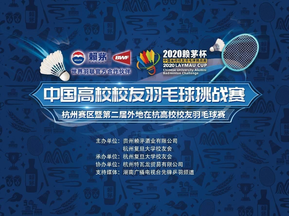 2020赖茅杯杭州打响 民间羽球高手再度齐聚