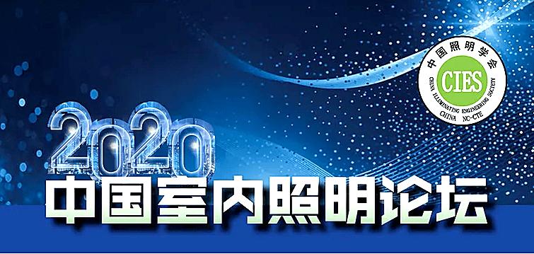 2020中国室内照明论坛