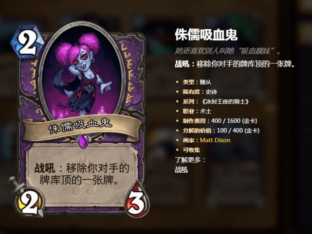 《【区块链游戏】炉石传说:术士传说随从公布,能爆10张牌的恶魔见过吗?》
