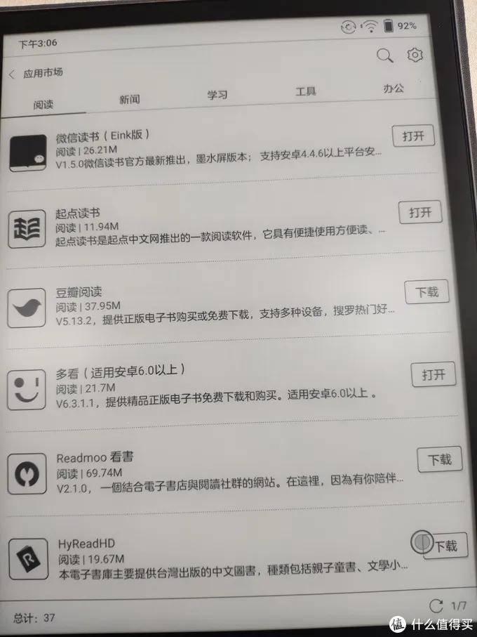 【用户首评】颜值、自由、性能即正义!Note Air使用感受