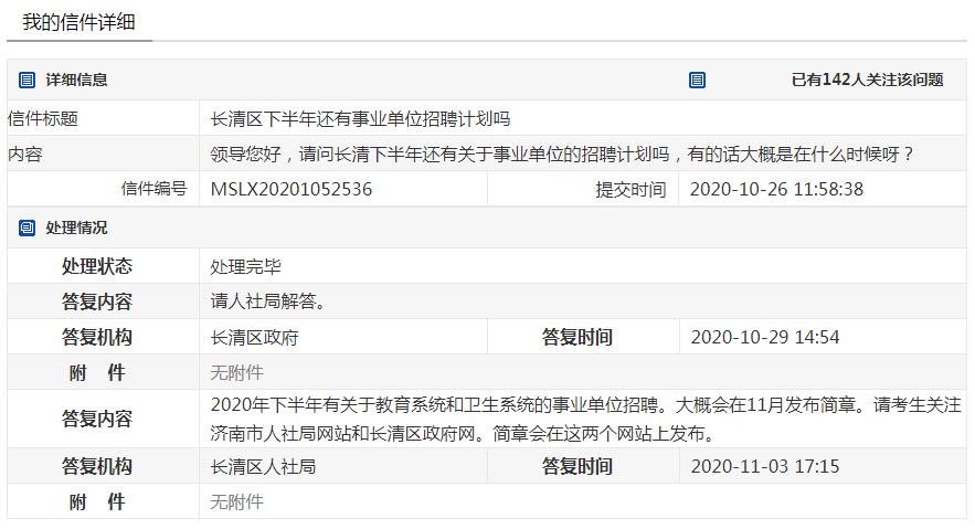 官宣!2020年济南长清区事业单位招聘公告预计在11月份发布