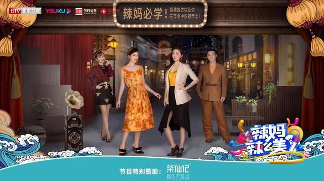 茶仙姬携手等一线明星,传达青春时尚的人生理念