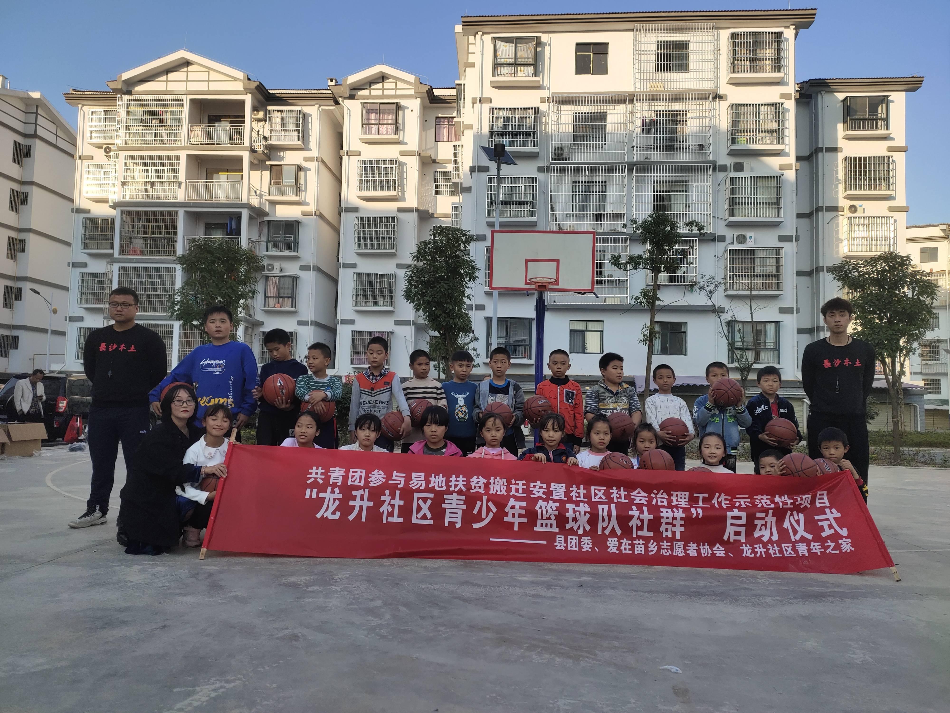 麻阳龙升社区青少年篮球队暨篮球社群成立