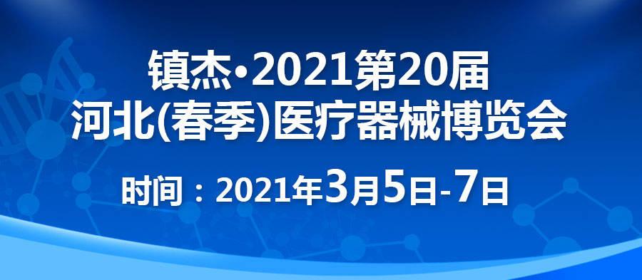 2021河北医疗展