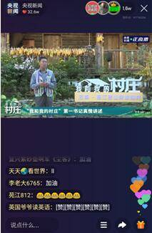 """加码赋能乡村振兴,快手联合央视新闻推出""""我和我的村庄""""系列主题活动"""