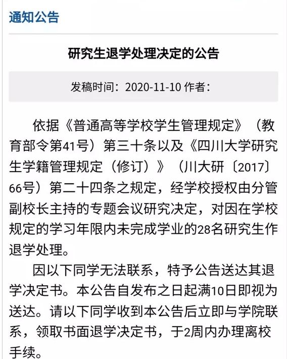 四川大学回应清退300余名研究生,最早已入学18年
