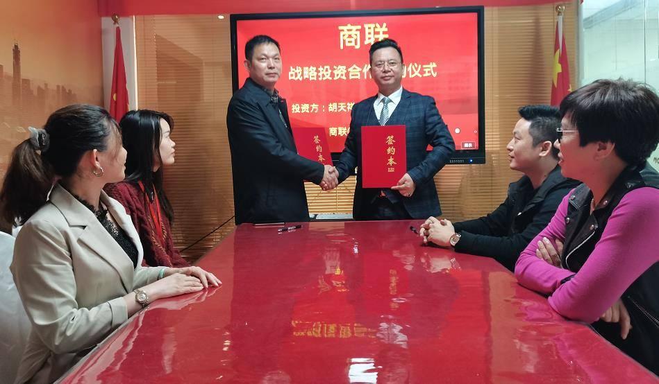 商联获胡天祥先生战略投资,未来将一起携手同行 (图2)