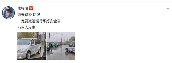 演员熊梓淇雨天出行遇车祸 一辆车外壳已被撞到凹陷