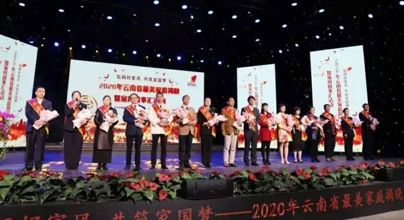 丽江这4个家庭入选2020年第二批云南省最美家庭