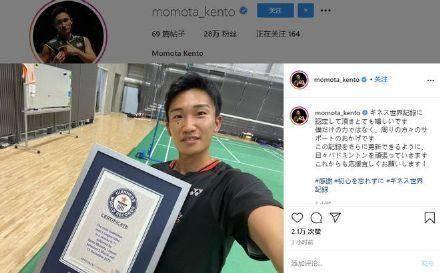 桃田贤斗单赛季豪取十一冠 获吉尼斯世界纪录认证
