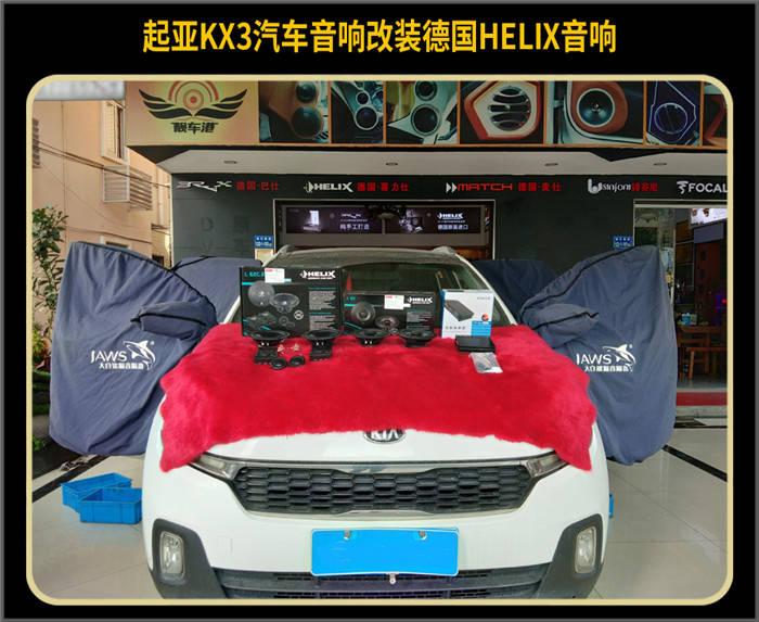 厦门汽车音响改装起亚KX3改装德国HELIX汽车音响改装
