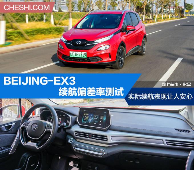 实际续航性能让人放心。北京-EX3耐久偏差率试验