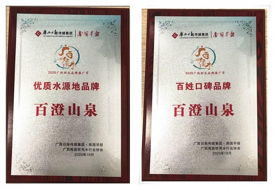百澄山泉荣获两项广西好水品牌大奖