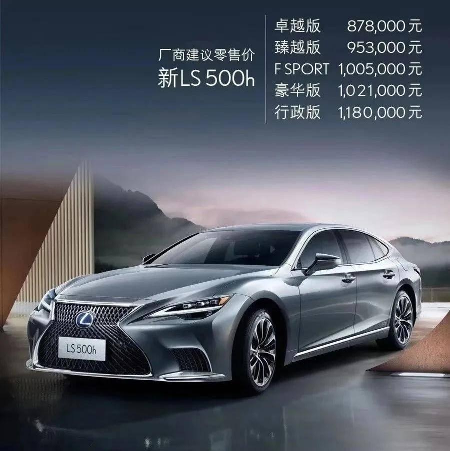 2020广州车展 新款雷克萨斯LS售87.8万起,呈东方之美