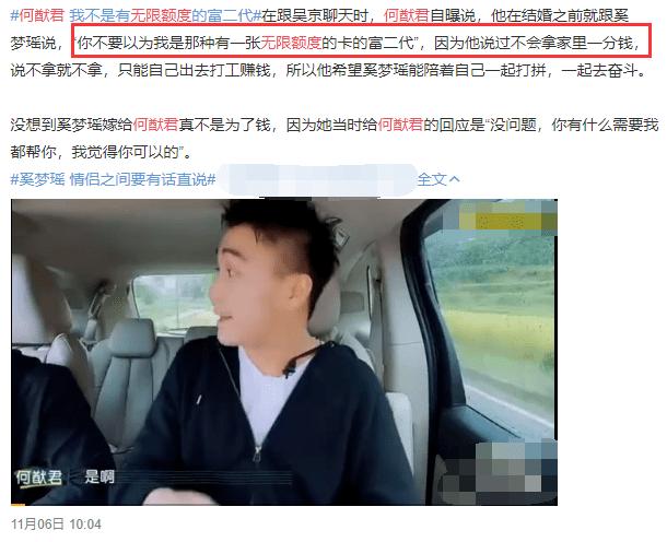 奚梦瑶回应嫁入豪门:如果没有爱情 什么样的豪门都不想进去