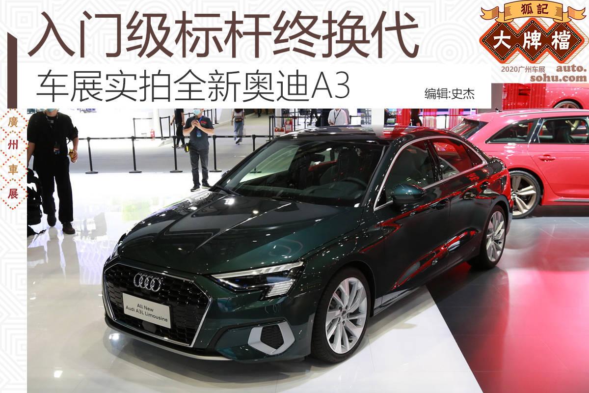 原创2020广州车展:入门级标杆,最终替代,实拍,体验全新奥迪A3
